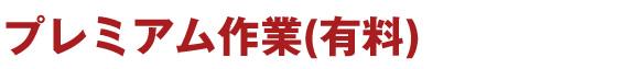 5)プレミアム作業(有料)