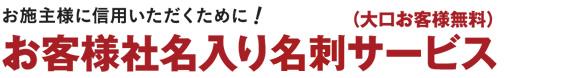 6)お客様社名入り名刺サービス (大口お客様無料)